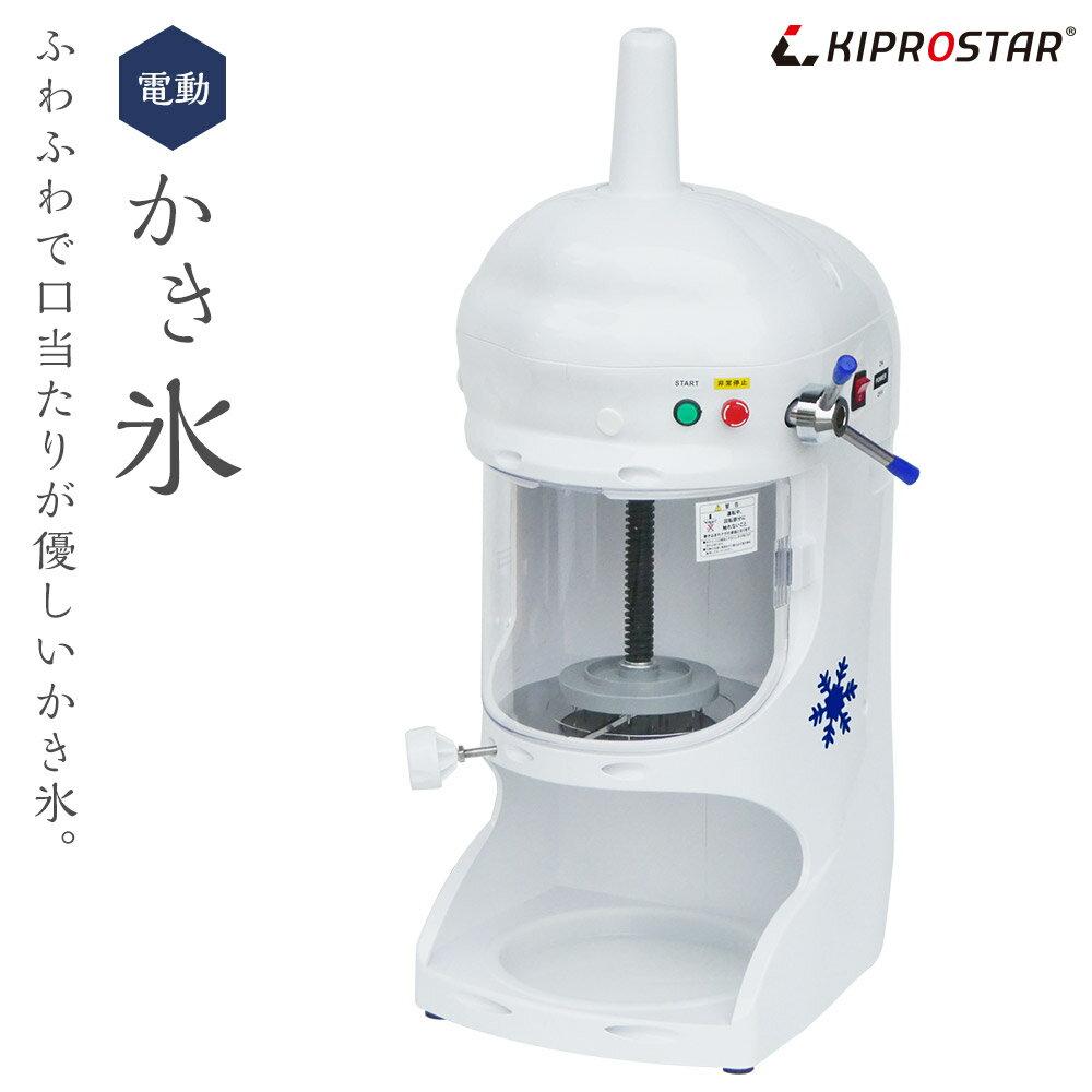 KIPROSTAR(キプロスター)『業務用電動かき氷機(PRO-WB350)』
