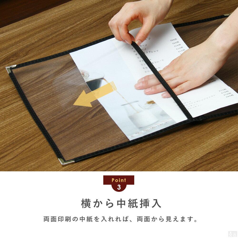 【メール便】メニューブック A4対応 10ページ 中綴じ PRO-MA4-10【お品書き】【業務用】【あす楽】