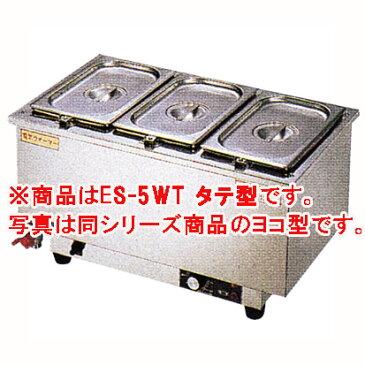 電気卓上ウォーマー ES−5WT(タテ型)【代引き不可】
