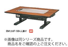 電気鉄板焼テーブル EL1550F−SB ユニットE S型 スチール脚(和卓) 6人掛け【代引不可】【グリドル】【鉄板焼き】【お好み焼き】【焼きそば】【業務用】