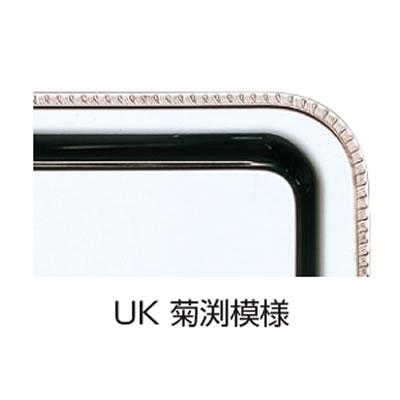 UK18-8 菊渕小判皿 28インチ