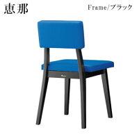 恵那B椅子ブラック