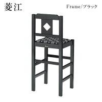 菱江Bスタンド椅子ブラック