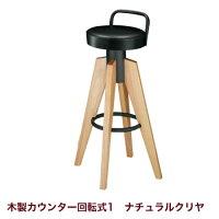 トミーカウンター木製カウンター1N脚ナチュラルクリヤ