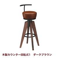 ボブBLカウンター木製カウンター1D脚ダークブラウン