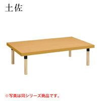 テーブル土佐シリーズナチュラルクリヤサイズ:W600mm×D750mm×H330mm脚部:ZAN