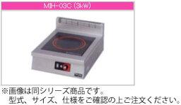 マルゼン IH式 電磁調理器《IHクリーンコンロ》 MIH-K33C【代引き不可】【業務用 電磁調理器】【IHコンロ】【IH調理機】【業務用】