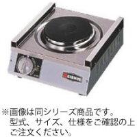 マルゼン電気式電気コンロNK-2600