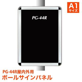 ポールサインパネル [フレーム PG-44R] [サイズ A1]