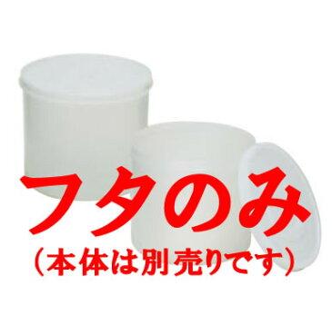 製氷カップ フタのみ (HA-10LA・ HB-130A用)