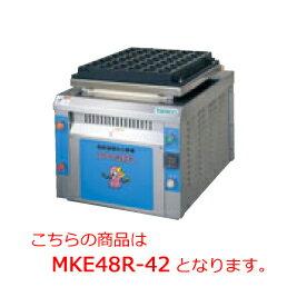 タニコー 自動回転たこ焼器 MKG48R-42【代引き不可】【業務用たこ焼き器】【たこやき器】【タコ焼き器】【自動回転たこ焼器】【電気たこ焼き器】
