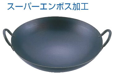 SAスーパーエンボス加工 超鉄鍋 中華鍋 42cm 【業務用鍋】【Ω】【鼎】【丸底鍋】【業務用】