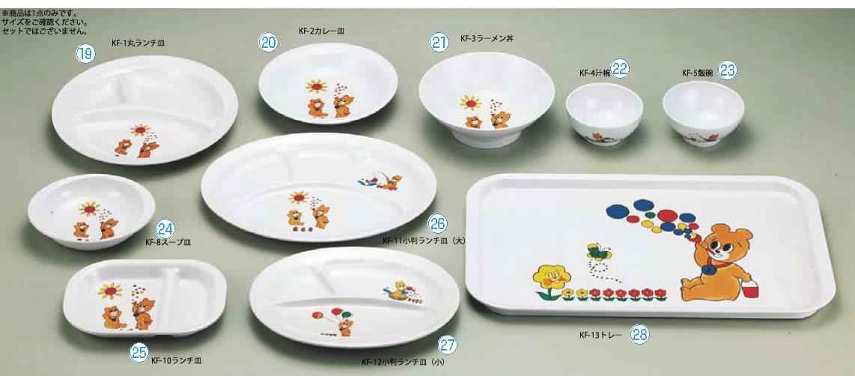 メラミンお子様食器「コロちゃん」 KF-1 丸ランチ皿