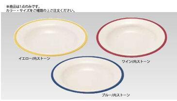 二色カレー皿 SW-127 イエロー/内ストーン【小皿】【取り皿】【取皿】【小分け皿】【業務用】