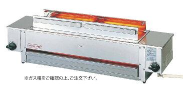 アサヒ ニュー串焼4号 SG-N4 13A (ガス種:都市ガス)【代引き不可】【焼き物器】【業務用】