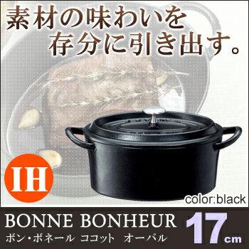 ボン・ボネール ココットオーバル 17cm ブラック