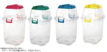 セキスイ 透明エコダスター #45 ビン用(ブルー) 【ごみ箱】【リサイクルボックス】【ダストボックス】【ペール】【業務用】