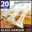 【即日出荷】業務用グラスハンガー 20インチ 選べる3色(金・銀・銅)【グラスラック】【業務用】【あす楽】