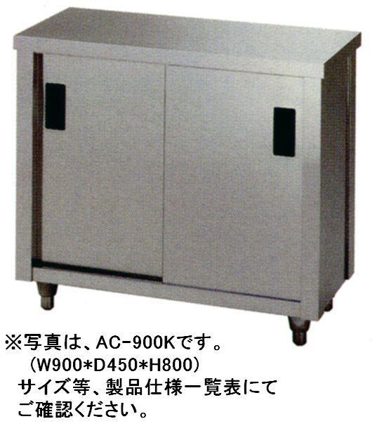 新品!アズマ キャビネット片面 W1800*D450*H800 AC-1800K [厨房一番]:厨房1番