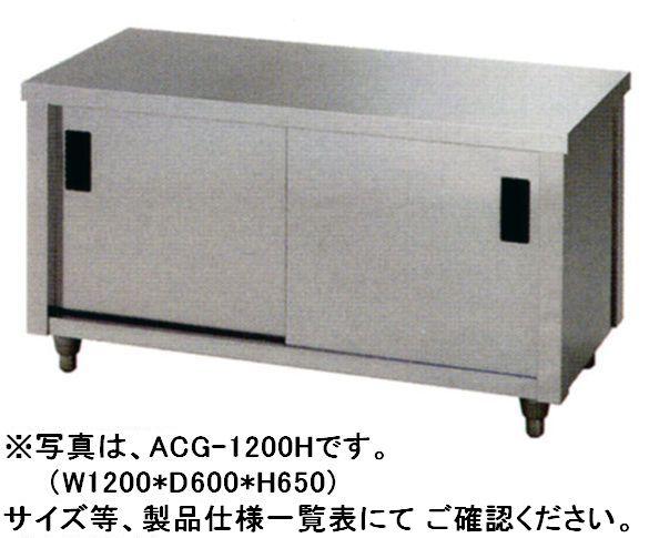 新品!アズマ キャビネット(ガス台) W1800*D600*H650 ACG-1800H [厨房一番]:厨房1番
