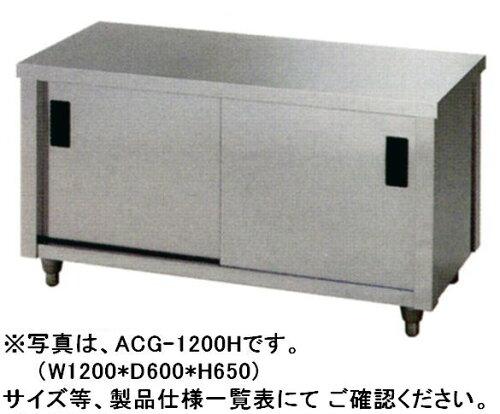 新品!アズマ キャビネット(ガス台) W600*D450*H650 ACG-600K [厨房一番]