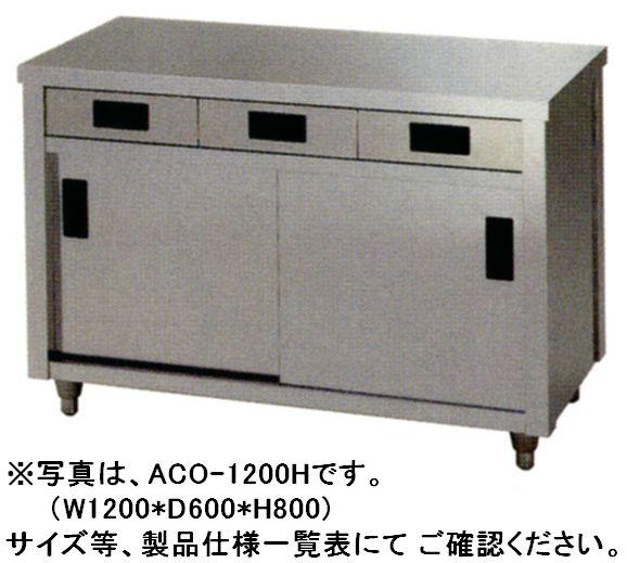 新品!アズマ キャビネット片面引出付 W900*D600*H800 ACO-900H [厨房一番]:厨房1番