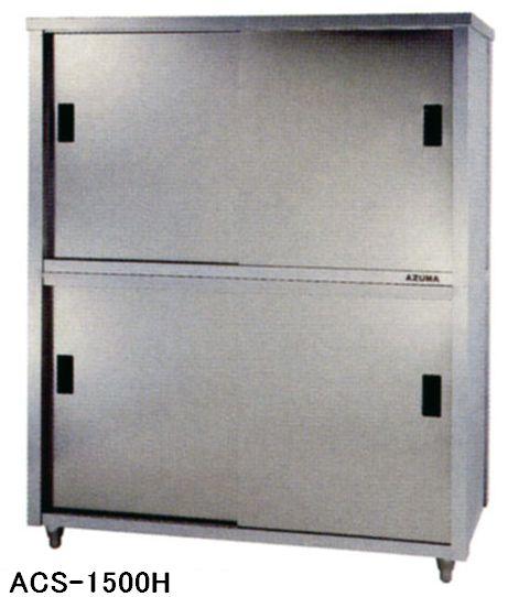 新品!アズマ 食器戸棚 W1500*D600*H1800 ACS-1500H [厨房一番]:厨房1番