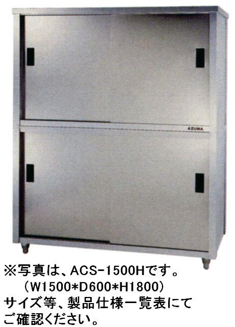 新品!アズマ 食器戸棚 W1800*D600*H1800 ACS-1800H [厨房一番]:厨房1番