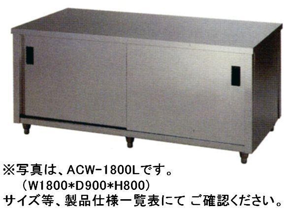 新品!アズマ キャビネット両面 W1500*D750*H800 ACW-1500Y [厨房一番]:厨房1番
