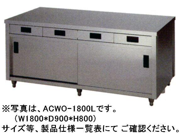 新品!アズマ キャビネット両面引出付 W1200*D750*H800 ACWO-1200Y [厨房一番]:厨房1番
