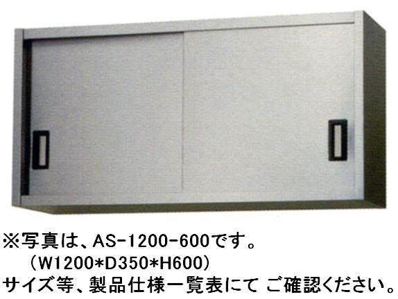 新品!アズマ ステンレス吊戸棚 W1800*D350*H750 AS-1800-750 [厨房一番]:厨房1番