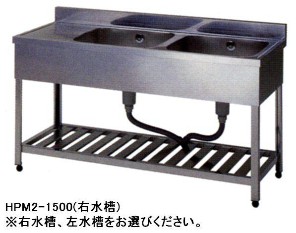 新品!アズマ 2槽水切シンク 1500*600*800 HPM2-1500 [厨房一番]:厨房1番