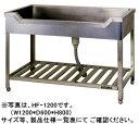 【新品】東製作所 舟型シンク 1500*450*800 KF-1500