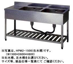 【新品】東製作所 2槽水切シンク 1500*450*800 KPM2-1500