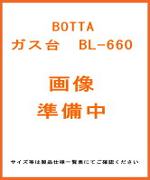 BOTTA(ボッタ)ガス台BL-660(W600*D600*H650)