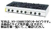 新品!コメットカトウ3口卓上ガスコンロXYシリーズW1500*D750*H250XY-15753T[厨房一番]