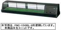新品!ホシザキ恒温高湿ネタケースFNC-150BL-L
