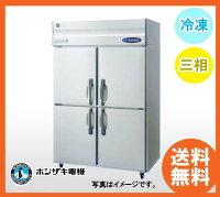 新品!ホシザキ冷凍庫4枚扉HF-120LZ3(200V)