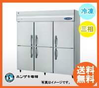 【送料無料】新品!ホシザキ冷凍庫6枚扉HF-180LZ3-ML(200V)[厨房一番]