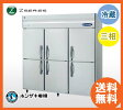 【送料無料】新品!ホシザキ 冷蔵庫 HR-180Z3(200V) インバーター制御[厨房一番]