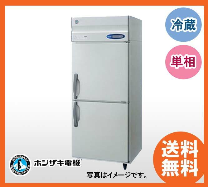 新品!ホシザキ 冷蔵庫 HR-75LA(HR-75LZ)[厨房一番]