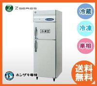 新品!ホシザキ1冷凍1冷蔵庫インバーターHRF-63Z