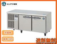 新品!ホシザキ低コールドテーブル冷蔵庫2枚扉RL-120SNC