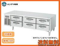 新品!ホシザキドロワー冷蔵庫(2段)RTL-165DNC
