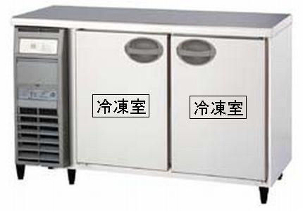 新品!フクシマ コールドテーブル冷凍庫 (2枚扉) YRC-122FM2[厨房一番]