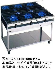 【送料無料】新品!オザキ ガステーブル(4口) W1800*D750*H800(mm) OZ180-75DJ1 [厨房一番]