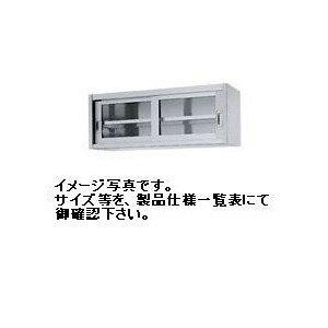 新品!吊戸棚(ガラス戸)W1800*D300*H450(mm) HG45-18030[厨房一番]:厨房1番
