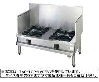 新品!タニコースープレンジ(2口)TGL-0920[厨房一番]