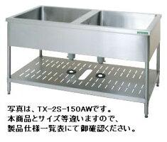 新品!タニコー二槽シンク両面用(バックガードなし)W1200*D750*H800TX-2S-120AW[厨房一番]