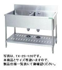 新品!タニコー二槽シンク(バックガードあり)W1300*D750*H800TX-2S-130A[厨房一番]